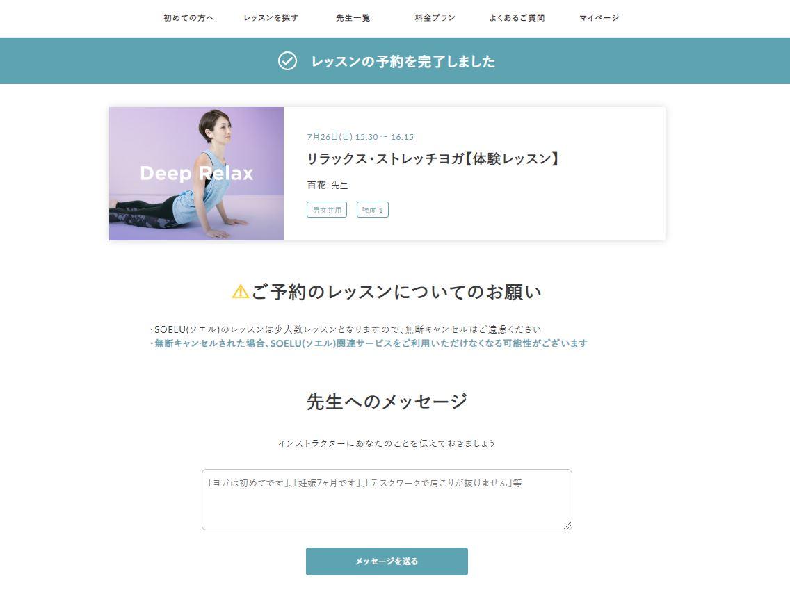 SOELU無料体験レッスン予約