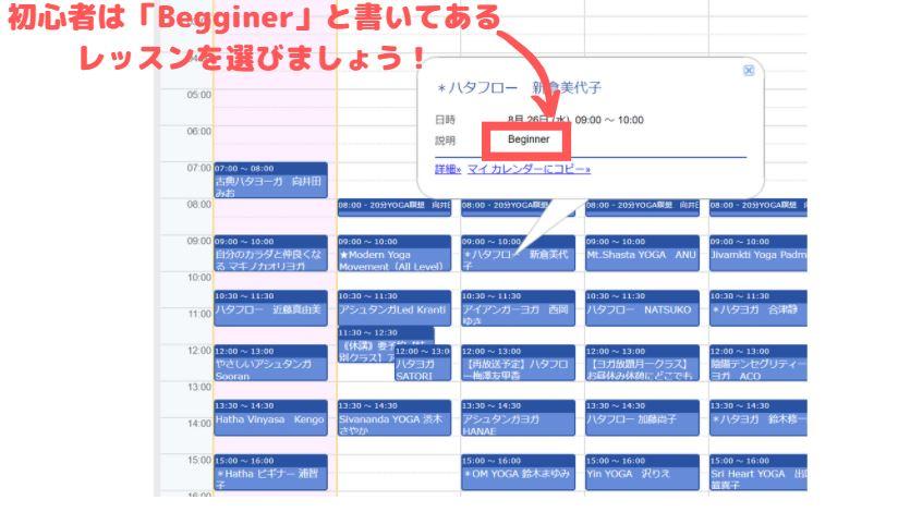 アンダーザライト カレンダー