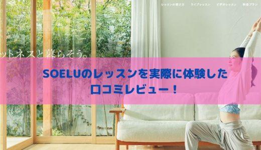 SOELU(オンラインヨガ)口コミと評判!実際に体験した感想レポ!