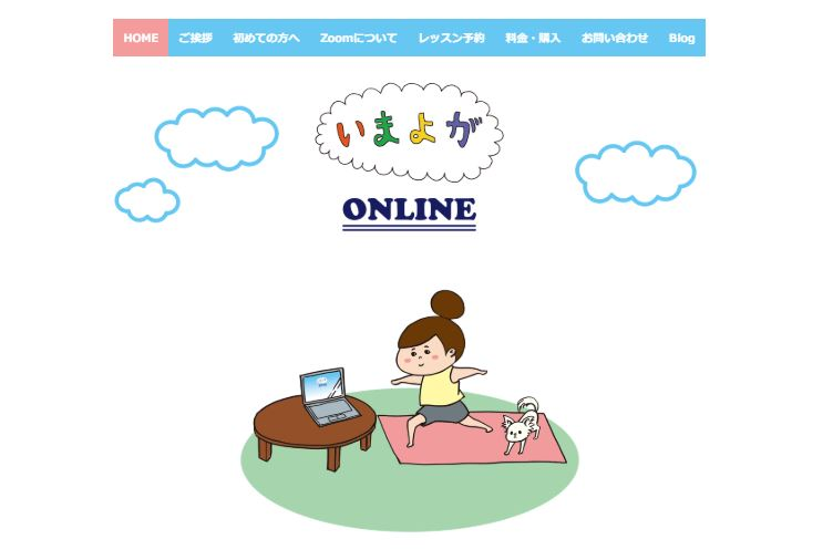 いまよがオンライン トップページ