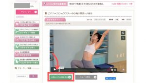 Yogalog お気に入り動画追加