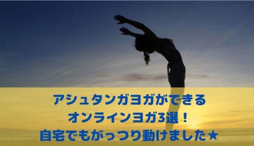アシュタンガヨガが受けられるオンラインヨガ3選!自宅でもがっつり動けました☆