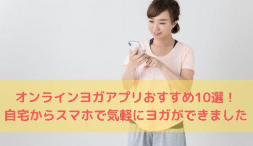 オンラインヨガアプリ人気10選!自宅からスマホで気軽にヨガができました