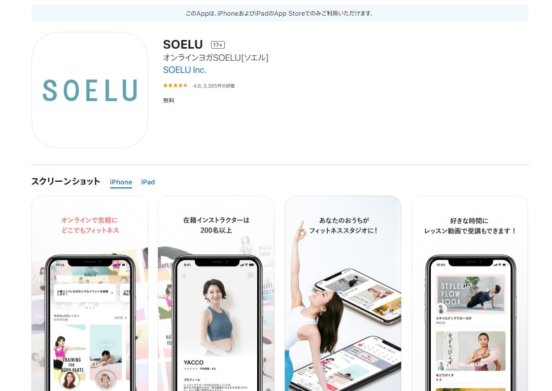 オンラインヨガSOELUアプリ