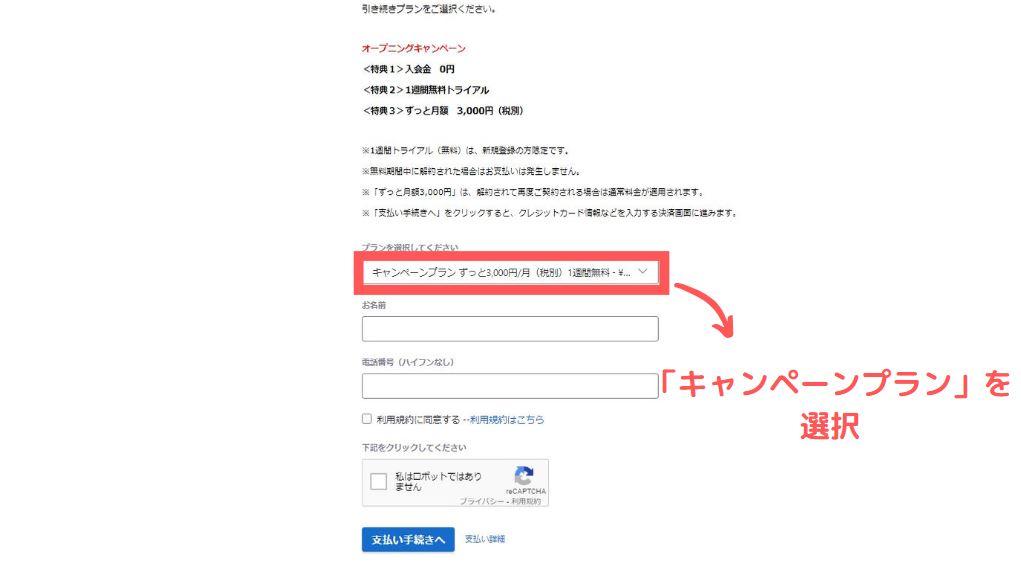 Olulu 無料体験登録手順