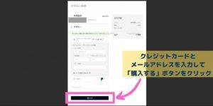 BOWHOME クレジットカード情報入力