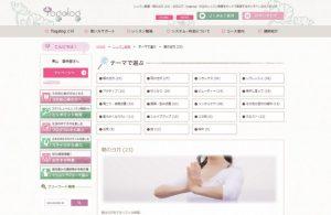 Yogalog テーマ