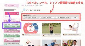 Yogalog ピンポイント検索