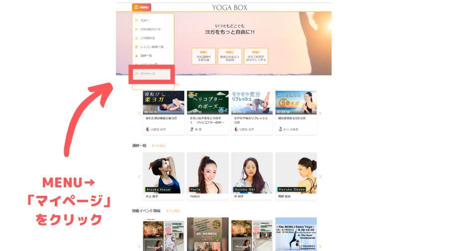YOGABOX マイページ