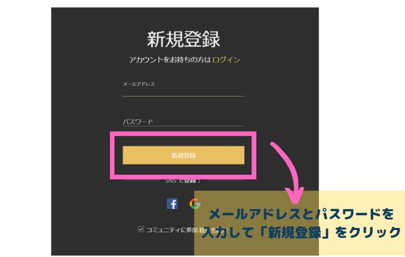 BOWHOME 新規登録