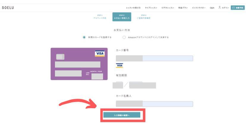 SOELU クレジットカード情報