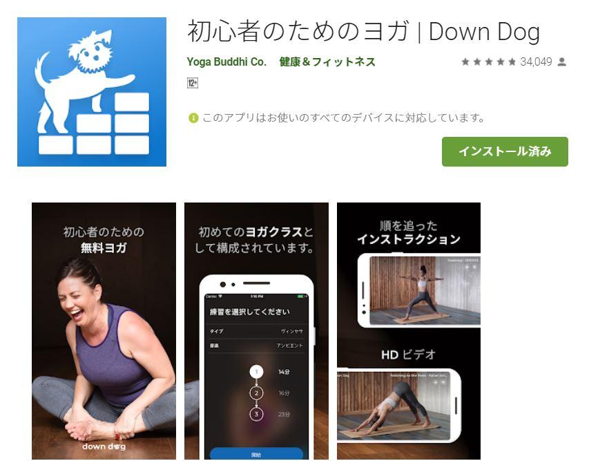 Dawn dog アプリ