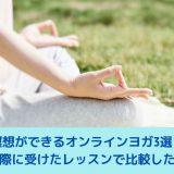 瞑想 オンラインヨガ
