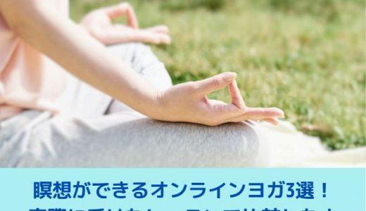 瞑想ができるオンラインヨガおすすめ3選!実際にレッスンを受けてわかった選び方も