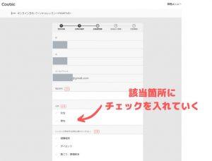 YOGATIVE 予約確認アンケート