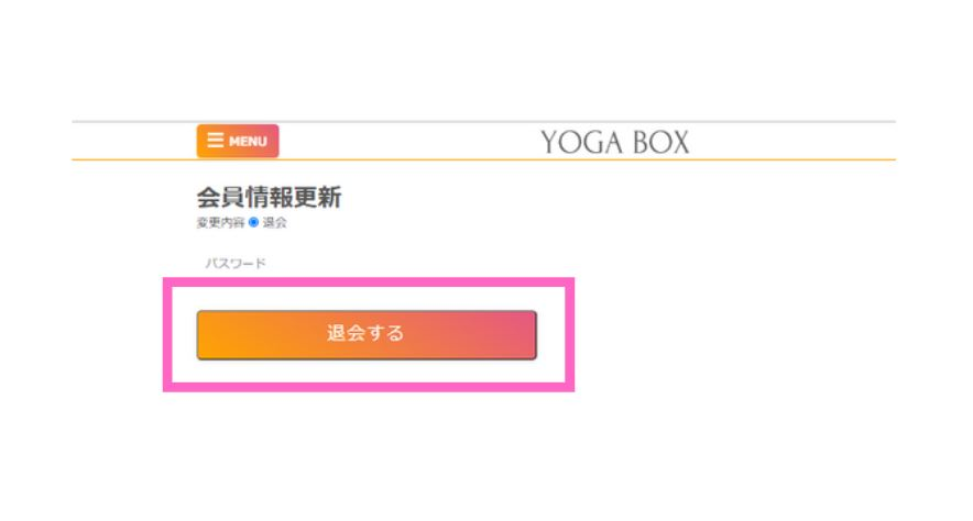 YOGABOX 退会