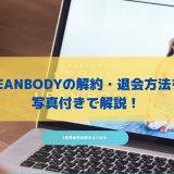 LEANBODY解約方法