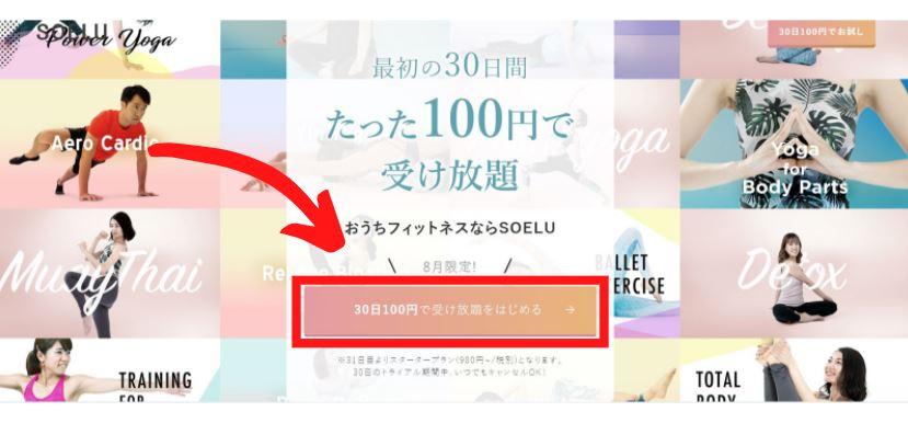 SOELU登録方法