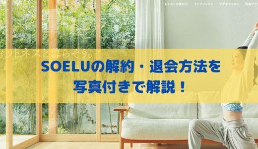 SOELU(オンラインヨガ)解約・退会方法!休会方法と違いも