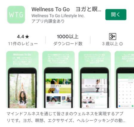 WTG アプリ