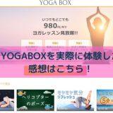 YOGABOX 実際に体験