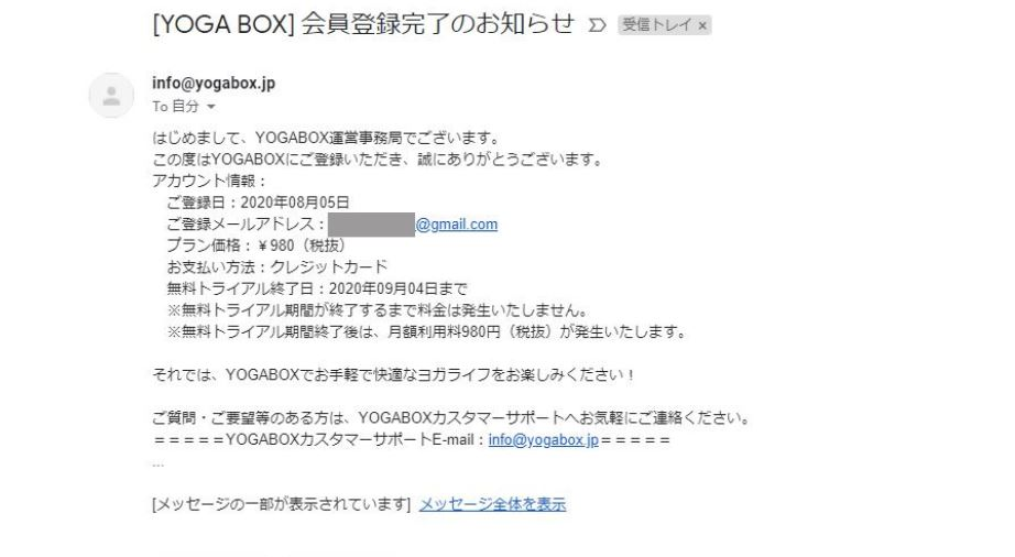 YOGABOX メール内容