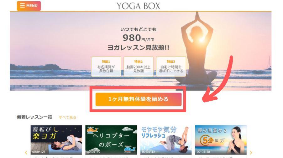 YOGABOX 公式ページ