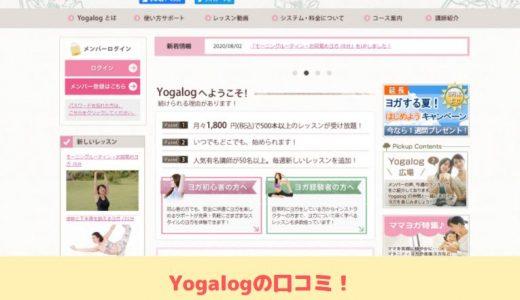 Yogalogの口コミ!実際に動画でヨガレッスンを体験した感想