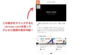 YOGABOX chromecast