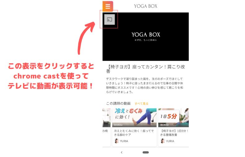 YOGABOX chromecast