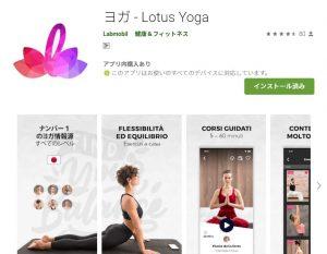 lotus yoga