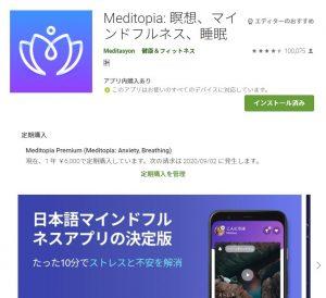 meditopiaアプリ