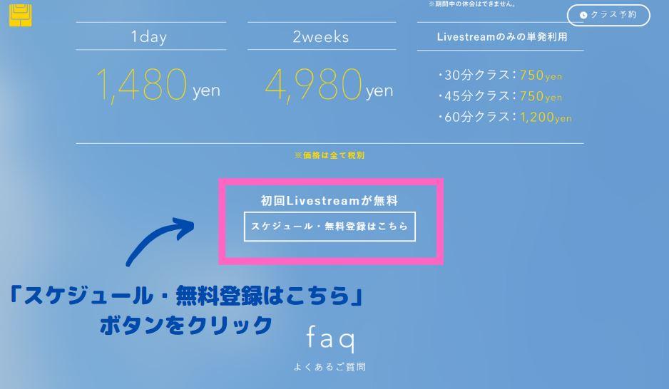 yoggy air 無料体験レッスン