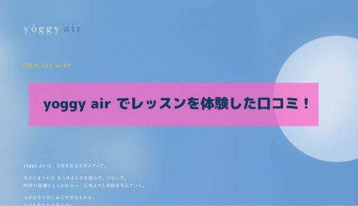 yoggy air(スタジオヨギー・オンラインヨガ)口コミ評判!レッスンを実際に体験したリアルな感想も