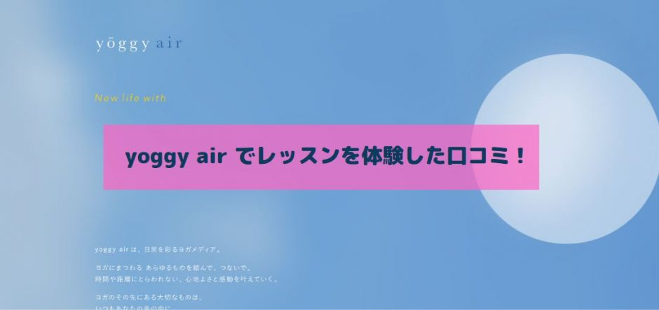 yoggy air 登録