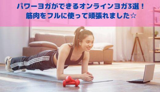 パワーヨガができるオンラインヨガ3選!自宅で筋肉をフルに使ってすっきり☆