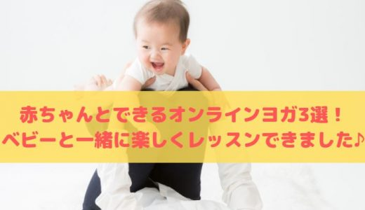 赤ちゃんとできるオンラインヨガ3選!ベビーと一緒に楽しくレッスンできました♪