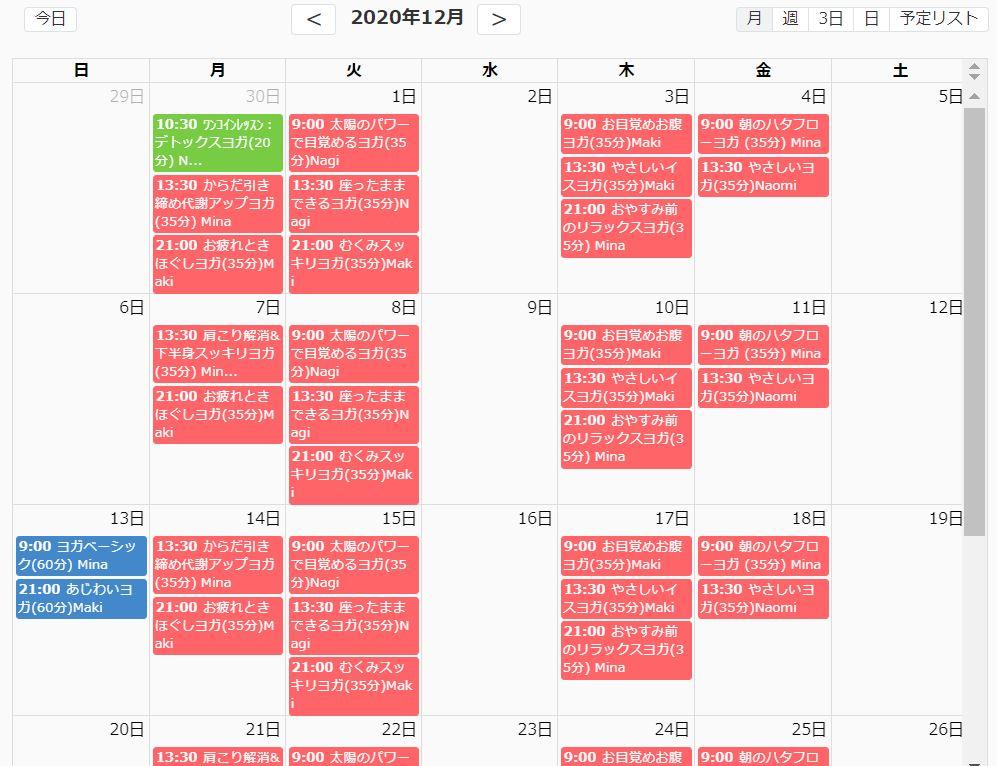 Aimani YOGA カレンダー