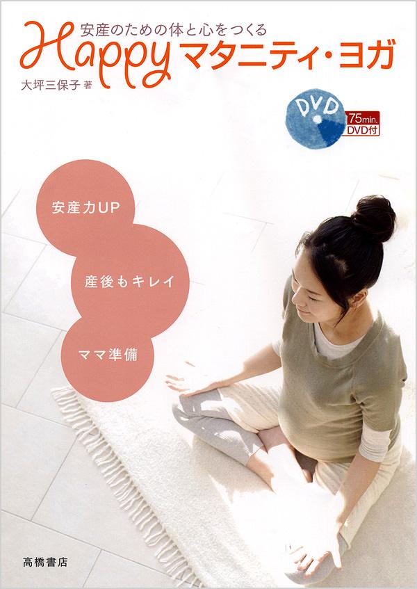 マタニティヨガ DVD