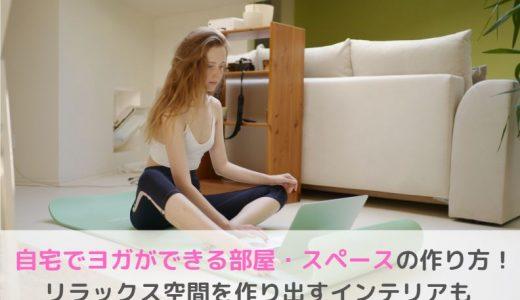 自宅でヨガができる部屋・スペースの作り方!リラックス空間を作り出すインテリアアイデア