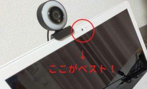 ウェブカメラの位置