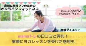 mamaトレ口コミ評判
