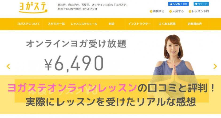 ヨガステオンライン口コミ評判
