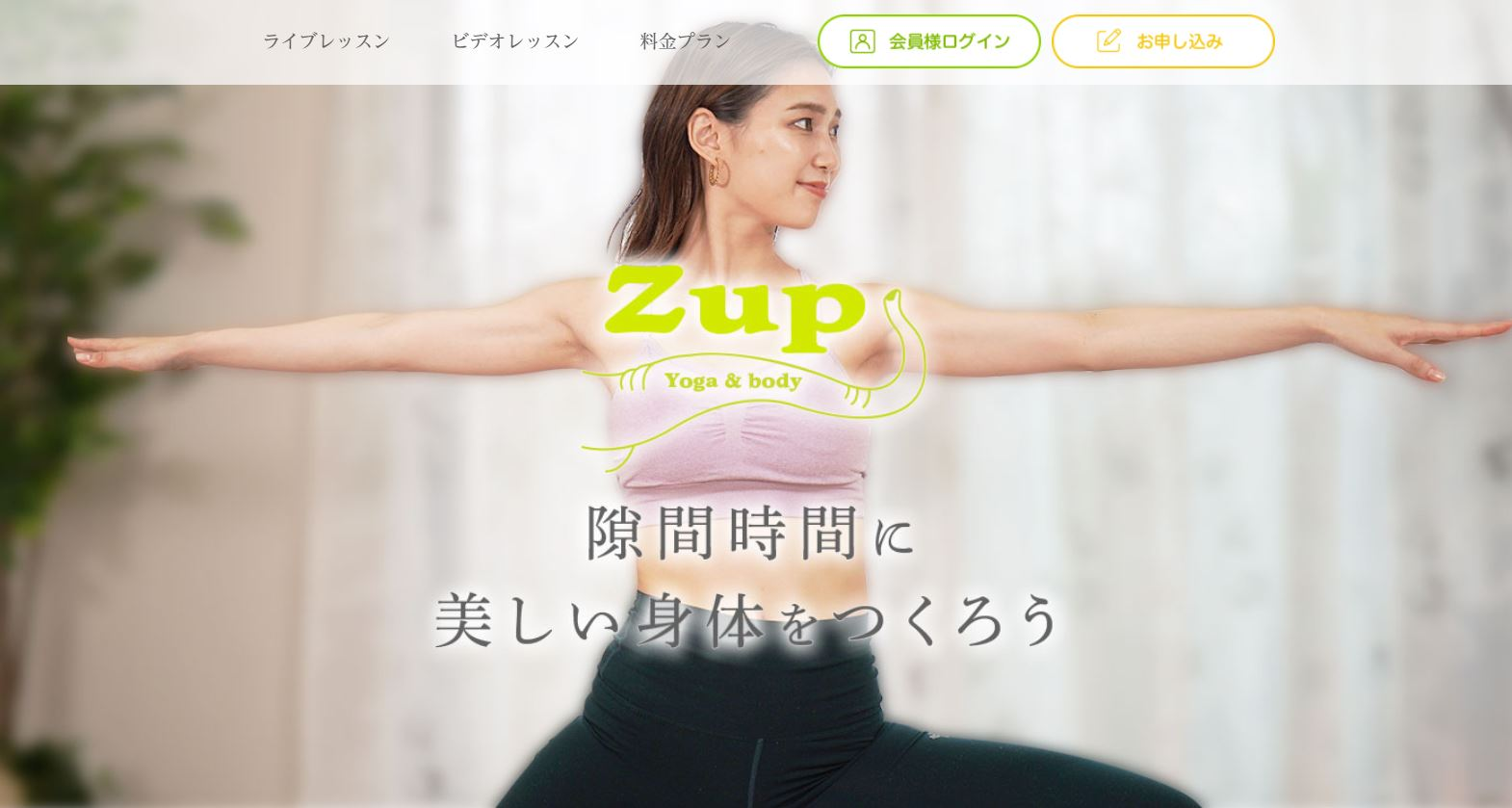 ZUpトップページ