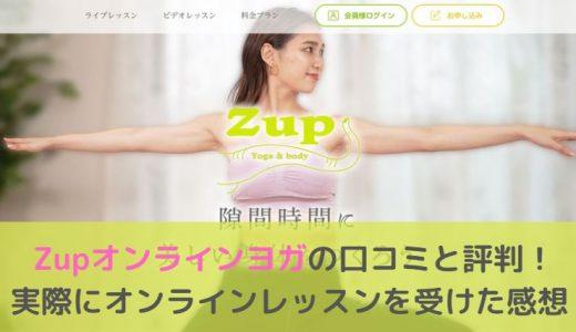 Zupオンラインヨガの口コミと評判!実際にレッスンを受けた感想