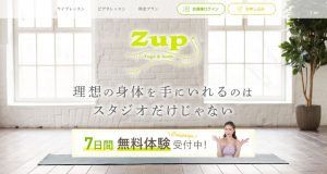 Zupヨガトップページ