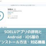 SOELUアプリの評判