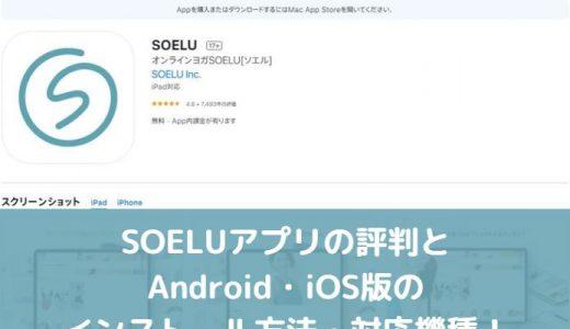 SOELUアプリの評判とAndroid・iOS版のインストール方法・対応機種!