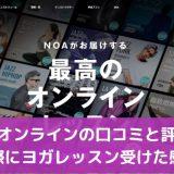 ノアオンライン口コミ評判