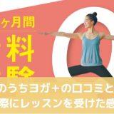LAVAうちヨガ+口コミと評判